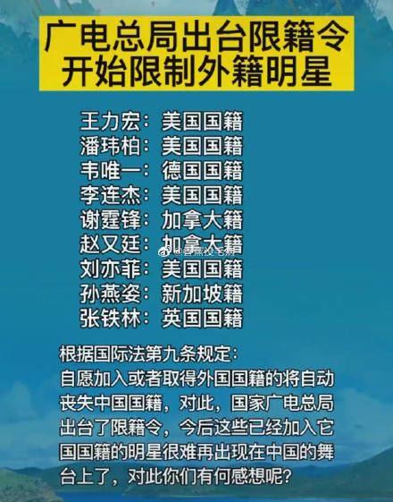 微博瘋傳的「限籍令名單」,點名「國家廣電總局出台(發布)限籍令,開始限制外國國籍明星了」。圖:翻攝自微博