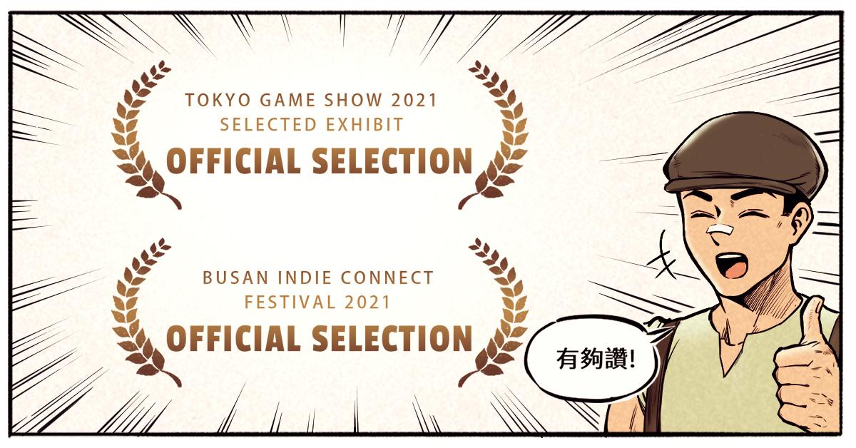 《廖添丁 - 稀代兇賊の最期》同時入選東京電玩展與釜山獨立遊戲節參展作品。圖:創夢市集/提供