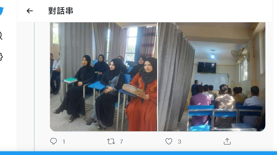神學士4日發布新規定要求私立大學男女學生要分班,人數少於15人可以不用分班,但要用簾子隔開。圖:翻攝推特