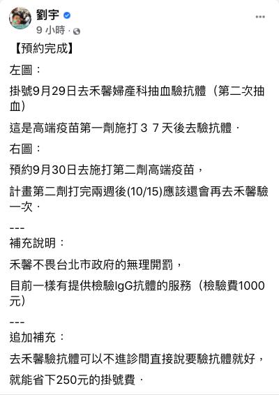 網紅四叉貓(劉宇)在臉書秀出預約單,29號將到禾馨診所第二度進行抗體檢驗。圖:取自劉宇(四叉貓)臉書