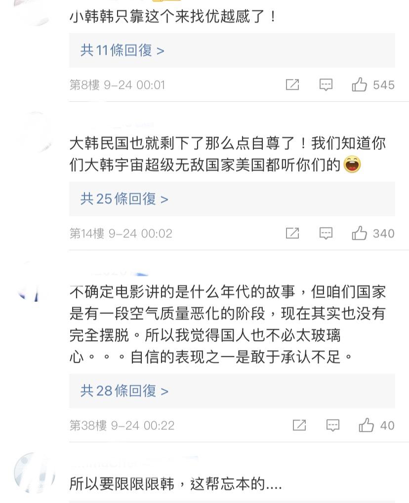 有中國網友看完後卻控訴該部電影「辱華」,微博上也都是罵聲。圖:翻攝自微博