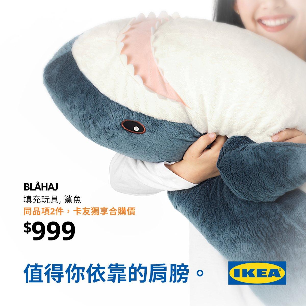 鯊魚抱枕是IKEA的超人氣商品圖:IKEA臉書